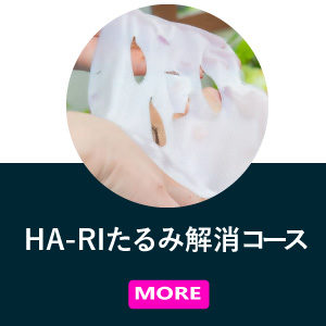 kukka HA-RIたるみ解消コース