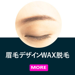 kukka 眉毛デザインWAX脱毛